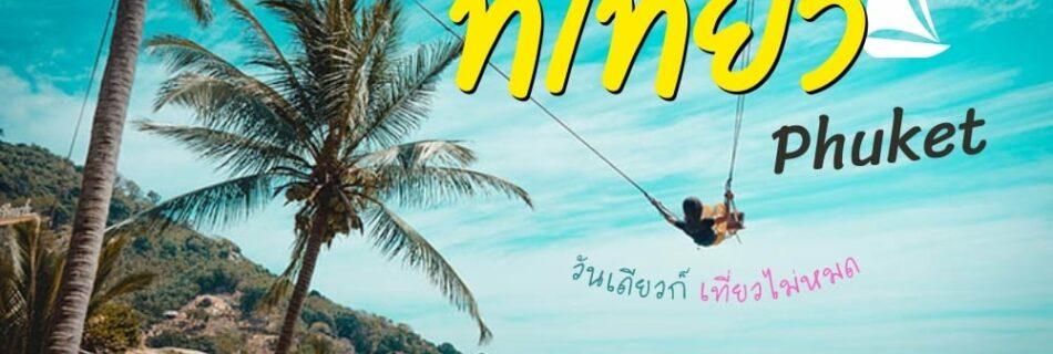 phuket magazine